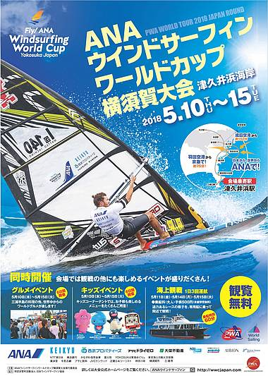 2018 Fly! ANA Windsurf World Cup, Yokosuka Japan