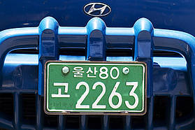 Korean number plate