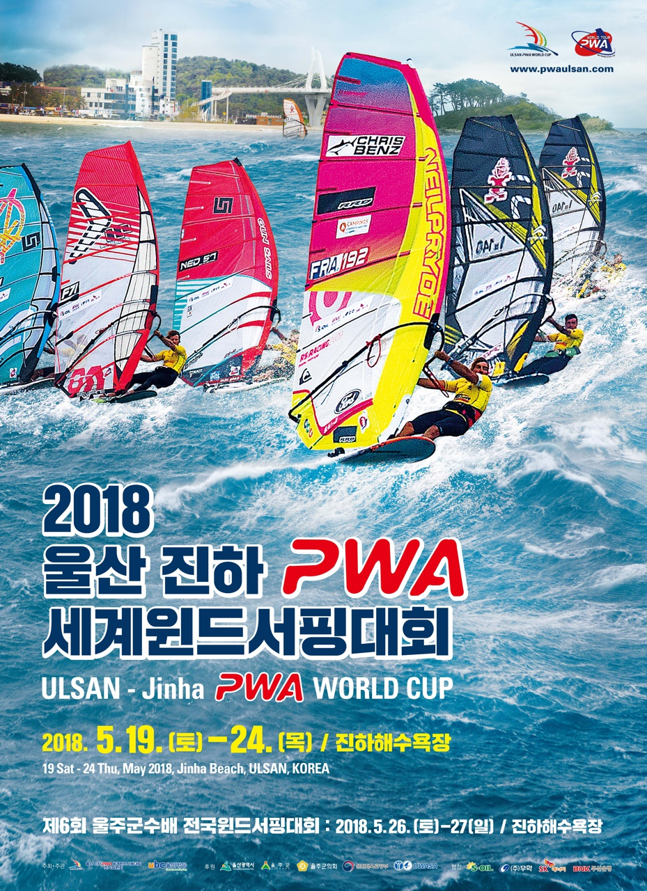 Ulsan PWA World Cup 2018