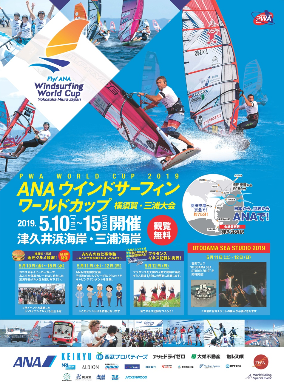 Fly! ANA Windsurfing World CUp, Yokosuka Japan