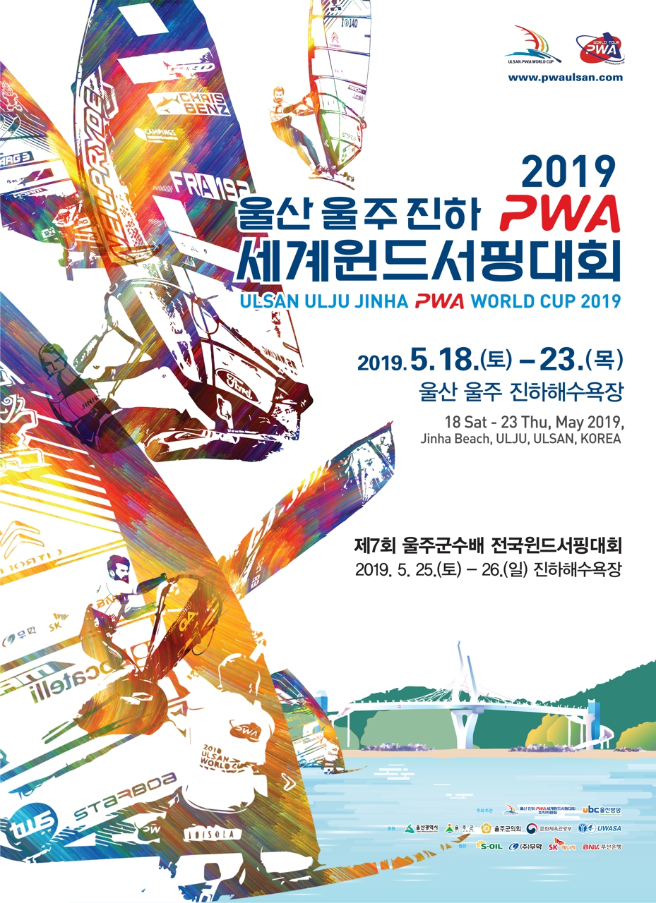 Ulsan PWA World Cup 2019